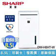 【SHARP 夏普】8.5L 自動除菌離子 除濕機 一級節能 DW-H8HT-W