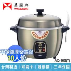 【萬國】10人份 不銹鋼 厚釜電鍋 三年保固 台灣製造 AQ-10S(T) 香檳色