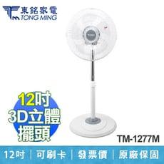 【東銘】12吋 3D立體擺頭 360度轉向 桌立扇 電扇 台灣製造 TM-1277M