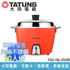 【大同電鍋】10人份 220V 異電壓 不銹鋼內鍋 電鍋 全配 台灣製造 TAC-10L-DV2R