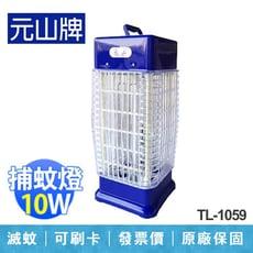 【元山】10W 宮燈式 捕蚊燈 滅蚊燈 台灣製造 TL-1059