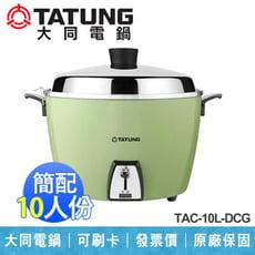 【大同電鍋】10人份 不銹鋼內鍋 電鍋 簡配 台灣製造 TAC-10L-DCG 翠綠色