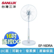 【SANLUX 台灣三洋】16吋 DC 變頻 可遙控 電扇 風扇 立扇 EF-16DRA