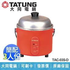 【大同電鍋】3人份 電鍋 簡配 台灣製造 TAC-03S-D 復古紅色