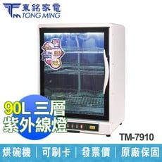 【東銘】 90公升 防蟑防爆 紫外線殺菌 三層 烘碗機 台灣製造 TM-7910