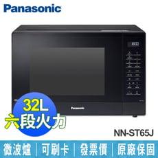 【國際牌Panasonic】32L 微電腦 變頻 微波爐 NN-ST65J