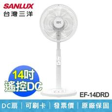 【SANLUX  台灣三洋】14吋 DC 變頻 可遙控 電扇 風扇 立扇 EF-14DRD