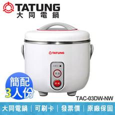 【大同電鍋】3人份 不銹鋼內鍋 電鍋 簡配 台灣製造 TAC-03DW-NW 珍珠白