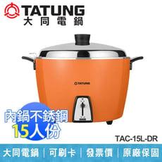 【大同電鍋】15人份 不銹鋼內鍋 電鍋 全配 台灣製造 TAC-15L-DR 朱紅色