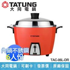 【大同電鍋】6人份 不銹鋼內鍋 電鍋 全配 台灣製造 TAC-06L-DR 朱紅色