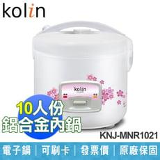 【歌林 Kolin】10人份 機械式 電子鍋 KNJ-MNR1021