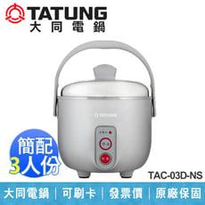 【大同電鍋】3人份 不銹鋼內鍋 電鍋 簡配 台灣製造 TAC-03D-NS 銀河灰