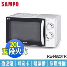 【SAMPO 聲寶】 20L 機械式 微波爐 RE-N820TR