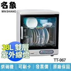 【名象 MIN SHIANG】 38公升 防蟑防爆 紫外線殺菌 二層 烘碗機 台灣製造 TT-967