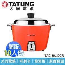 【大同電鍋】10人份 不銹鋼內鍋 電鍋 簡配 台灣製造TAC-10L-DCR 朱紅色