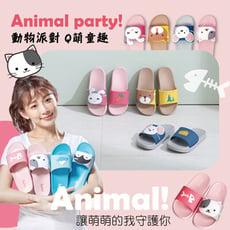 【Fun Plus+】親子款★萌萌動物親子室外拖鞋