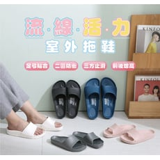 【Fun Plus+】流線活力★造型室外國民拖鞋