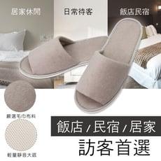 訪客首選-軟絨飯店室內拖鞋-深灰色(10入組)