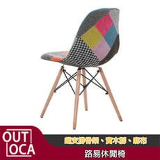 餐椅 椅子 路易休閒椅【奧得卡家居】