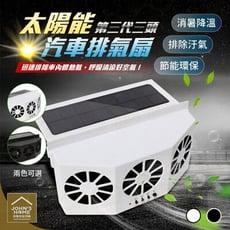 第三代三風扇太陽能汽車排氣扇 夏季快速排熱降溫 車用清涼三頭換氣扇 車載電風扇 節能環保