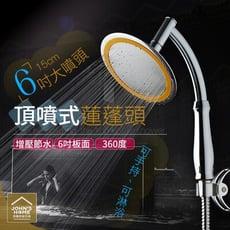6吋兩用淋浴不銹鋼手持增壓蓮蓬頭 加大增壓花灑 360度旋轉頂噴 淋浴柱