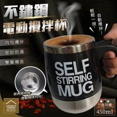 帶蓋不鏽鋼電動攪拌杯 450ml 自動懶人攪拌咖啡杯 沖泡飲品好幫手