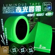 透明蓄光夜光膠帶 5cmx5M 夜光貼紙 螢光貼膜 自發光夜光條 警示發光膠帶 螢光貼紙