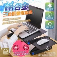 鋁合金三段折疊筆記型電腦桌 帶滑鼠墊 床上懶人折疊桌 散熱筆電桌 易於收納 360度調節
