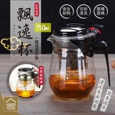 耐熱玻璃飄逸杯750ml 一鍵按壓快速過濾泡茶杯 泡茶壺 沖茶器 泡茶器 沖泡壺 公道杯