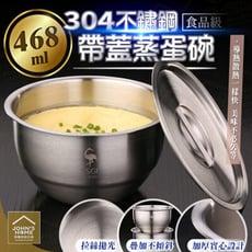 帶蓋蒸蛋碗468ml 304不鏽鋼 家用飯碗蒸碗湯碗 甜品碗鐵碗茶碗蒸碗 蒸蛋蒸飯雞蛋羹碗