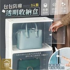 包包防塵透明收納盒 3個1入裝 簡易組合多層疊加 防塵防潮 包包展示櫃收納櫃