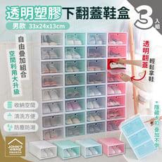 翻蓋鞋盒 男款 3個1入 透明塑膠DIY掀蓋式鞋盒 自由疊加 鞋子收納盒 鞋箱 鞋架 鞋櫃