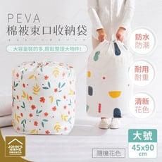 PEVA超大容量棉被束口收納袋 大號 被子衣服收納整理袋 搬家打包袋