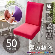 純色彈力椅套 通用款 素色椅子保護套 連體彈性半包椅子套 電腦椅罩 凳子套罩 飯店餐廳婚宴