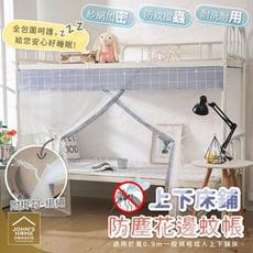 上下鋪床防塵花邊蚊帳 學生宿舍兒童寢室 子母床雙層床上下床舖紗網加密遮光蚊帳 帶防塵頂