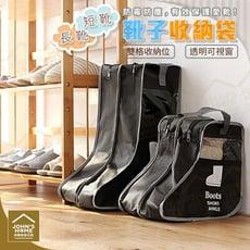 不織布防塵長靴短靴收納袋 居家旅行靴袋靴套 靴子保潔防霉 2款可選