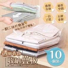 加厚透明衣物收納疊板一入十個裝 免皺折衣板 衣物收納架 衣櫃整理