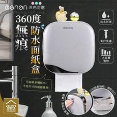 360度全防水衛生紙置物盒 壁掛免釘免鑽雙層無痕貼面紙盒 浴室洗手台牆面抽取捲筒紙巾收納盒
