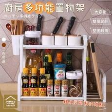 廚房多功能雙層置物架 大容量桌面台面儲物架收納架 鍋蓋架 調味料架 砧板架 筷籠 刀具架