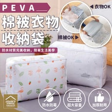 PEVA防水衣物棉被收納袋 防塵防潮棉被整理袋 搬家衣服袋 隨機出貨