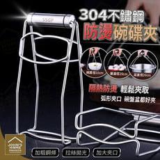 304不鏽鋼防燙碗碟夾 廚房不鏽鋼防燙夾 夾碗夾盤