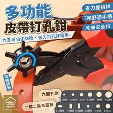 多功能皮帶打孔鉗 贈磨孔棒螺絲刀墊片 圓孔扁孔橢圓多孔型打孔器 腰帶錶帶吊牌卡片打孔機