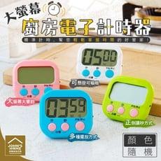 大螢幕廚房電子計時器 烘焙定時器 鬧鐘記時器 提醒器 隨機出貨