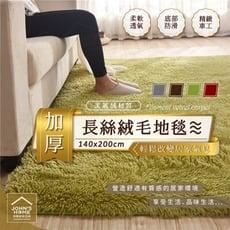 加厚美麗絨長絲毛地毯 140x200cm大尺寸 靜音透氣適防滑純色地墊 床邊毯 吸濕防塵