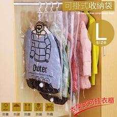 掛式真空衣物壓縮袋 側拉懸掛衣式真空壓縮袋 收納防塵 吊掛式 掛衣帶 L號 110x67cm