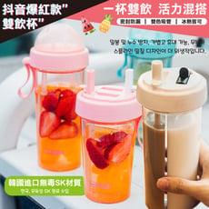 一杯雙飲 兩用分隔雙吸管杯-600ml(附吸管刷)