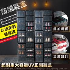 超耐重大容量UV正開鞋盒-高款