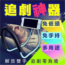 (黃金週)360度頸掛式懶人手機支架