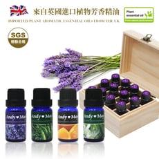 ANDYMAY2專櫃級植物芳香純精油(10瓶贈6格、12瓶贈12格、16瓶贈24格)