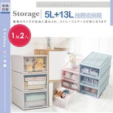 日式防塵防潮抽屜收納箱-小資二件組(5L+13L)